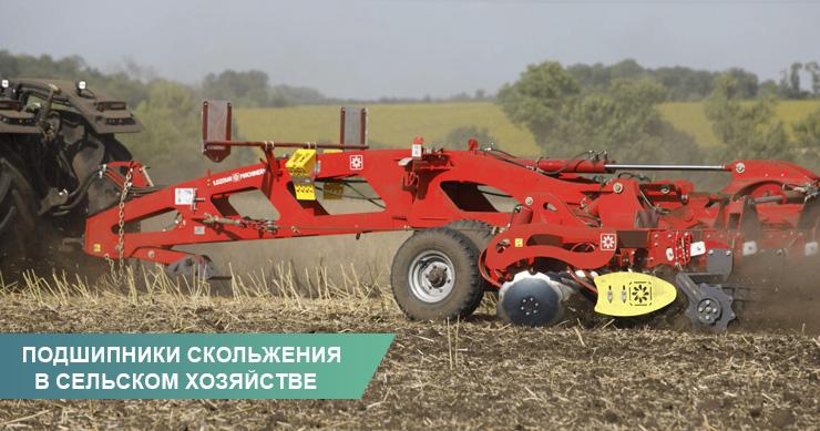 Подшипники скольжения в сельском хозяйстве