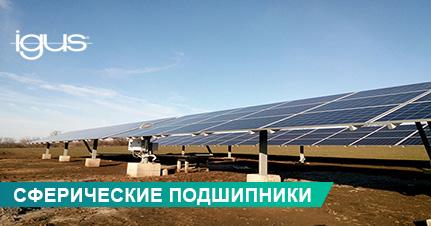 Сферические подшипники для солнечных станций