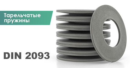DIN 2093 Шайба пружина тарельчатая HENNLICH